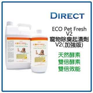 ECO Pet Fresh V2 寵物除臭起漬劑 V2加强版