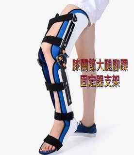膝關節大腿腳踝固定器支架 (均碼) (homethre) (護理系列) (leg ankle support)