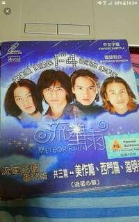 Cd  Meteor Rain 流星雨 4 discs Box set