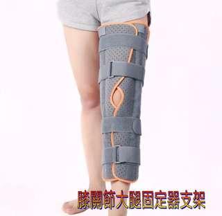 膝關節大腿固定器支架 (homethre) (護理系列) (leg support)