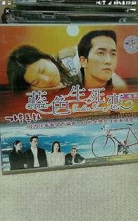 Vcd  Chinese mandarin korean   蓝色生死恋 movie version Autumn in my heart