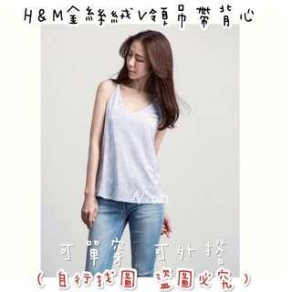 🚚 H&M金絲絨V領吊帶背心