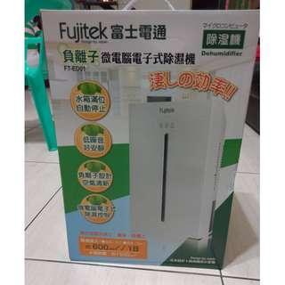 Fujitek富士電通電子式負離子除濕機