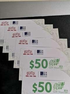 鴻福堂HKD50現金券6張 6  pieces Hung Fook Tong HKD50 Cash Coupon