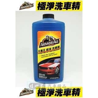 🚚 權世界@汽車用品 美國牛魔王 極淨高泡沫濃縮洗車精 709ml(可洗24台車) AA25024
