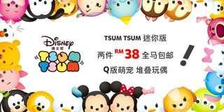 Disney Tsum Tsum Mini Plush