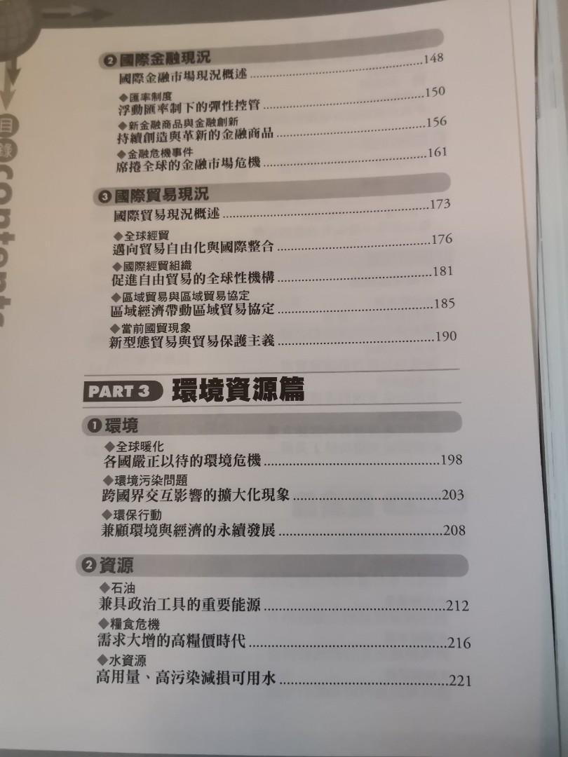 免費贈書 簡明世界局勢 2012