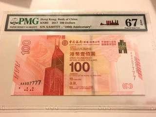 中國銀行紀念鈔pmg67