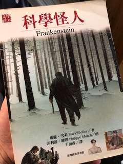 科學怪人 Frankenstein