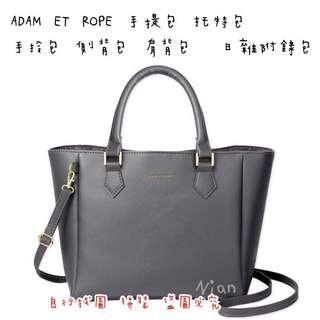 🚚 ADAM ET ROPE 手提包 托特包 手拎包 側背包 肩背包  日雜附錄包