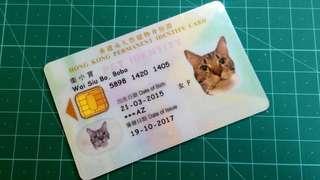 訂製寵物八達通 / 淨匙扣 / 淨八達通膠貼 / 淨膠卡