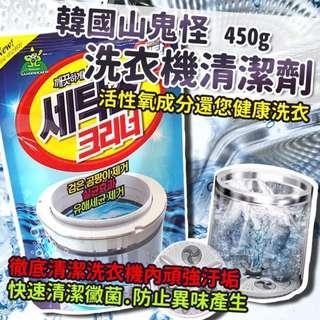 現貨-韓國山鬼怪 洗衣機清潔劑 450g