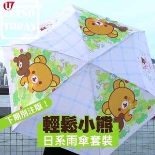 U Magazine 輕鬆小熊日系雨傘套裝
