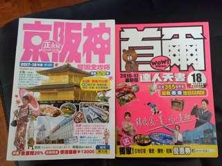 京阪神旅遊全攻略 首爾達人天書 兩本旅遊書