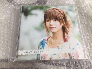 Fujita Maiko さわって (Sawatte) Album