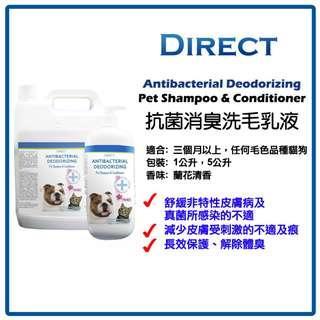 Antibacterial Deodorizing 抗菌消臭洗毛乳