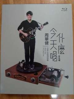 周華健 今天唱什麼 世界巡迴演唱會 台北場 藍光BD