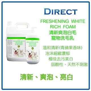 Freshening White Rich Foam 清新爽泡洗毛乳
