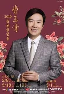 🚚 費玉清小巨蛋演唱會 05/17 (五)