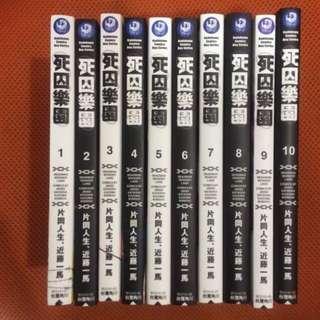 死囚樂園 日本漫畫Vol 1-10 片岡人生 近藤一馬