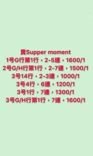 賣Supper moment,G-14行都有780