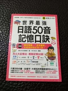 🚚 世界最強日語50音記憶口訣