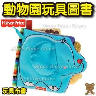Blove Fisher Price 嬰兒 圖書 BB書 Book 布書 鏡 牙膠 動物園玩具圖書 #WFP3