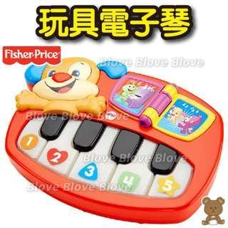Blove Fisher Price 兒童玩具鋼琴 幼兒 嬰兒音樂 玩具琴 樂器 電子鋼琴 鋼琴 電子琴 玩具電子琴 #WFP4