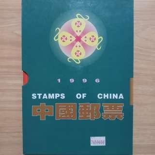 1996年 中國郵票年冊
