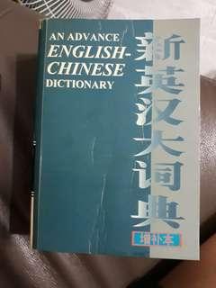 Advance English-Chinese Dictionary