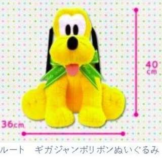 40cm 布魯圖 Pluto