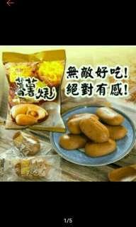 【現貨】全新皇族蕃薯燒滿 99才出貨呦!