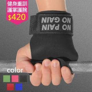 🚚 健身護掌護腕硬拉助力帶手套防滑舒適排汗手套