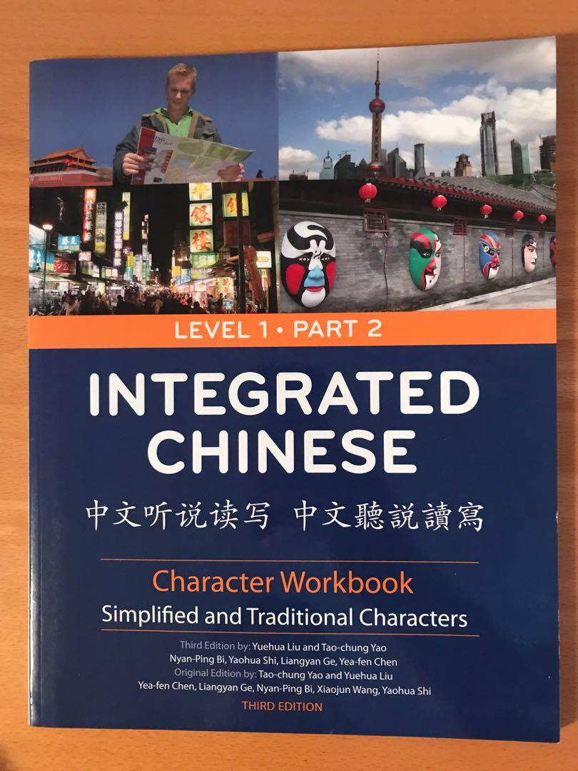 Integrated Chinese character workbook (level 1, part 2)