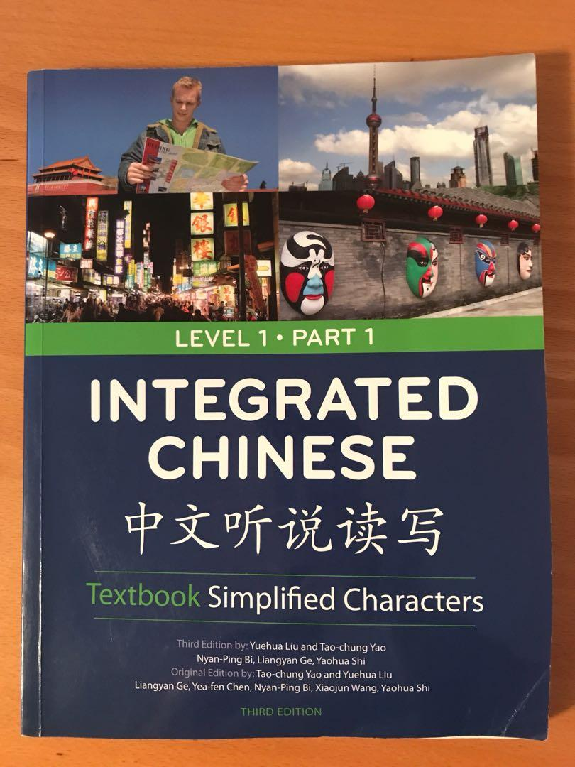 Integrated Chinese (Level 1, part 1)