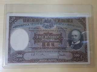 1968年(光頭佬小錯體88尾)滙豐銀行500元