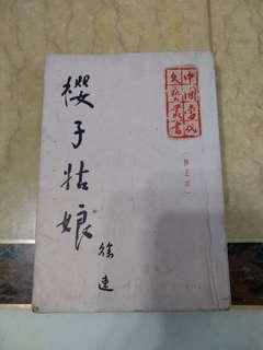 櫻子姑娘, 1962年 高原出版社 香港第四版
