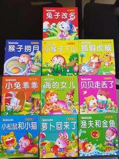 20本儿童故事 (有汉语拼音)