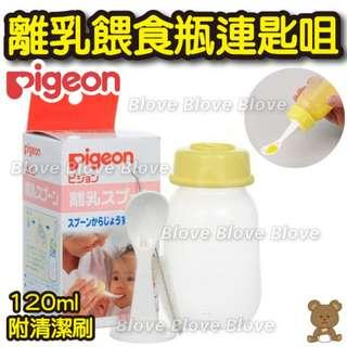Blove 日本 Pigeon 嬰兒 餐具 Spoon 糊仔 離乳 斷奶食物工具 斷奶匙子 BB匙羹 餵食勺 離乳餵食瓶連匙咀 120ml 附清潔刷  #WPG4