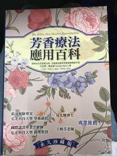 芳香療法參考書