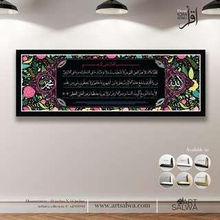 📖 Iqra Al Kursi Wood Border Frame
