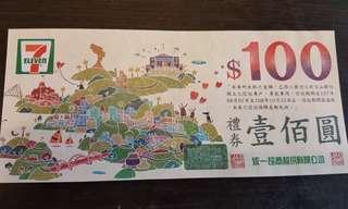 7-11百元禮券 特價95折出清