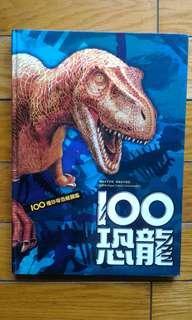 🚚 100恐龍