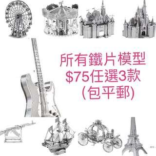 🈹🈹3d金屬鐵片模型🈹🈹