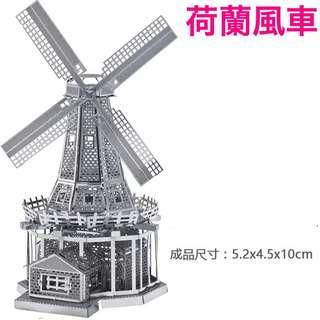 [包郵]🈹3D金屬鐵片模型Diy🈹 荷蘭風車