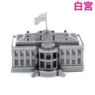 [包郵]🈹3D金屬鐵片模型Diy🈹 白宮