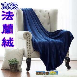 外貿加厚法蘭毛毯/日系日式 純色/素色珊瑚絨毛毯 蓋毯 辦公室午睡毯 空調毯 車用毯 四季用 毛毯 冷氣毯