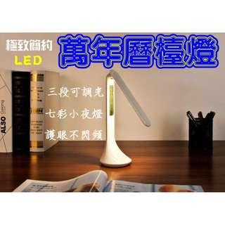 萬年曆觸控式七彩LED檯燈 檯燈 夜燈 萬年曆時鐘 觸控燈 護眼燈 LED燈 折疊燈 桌燈 鬧鐘