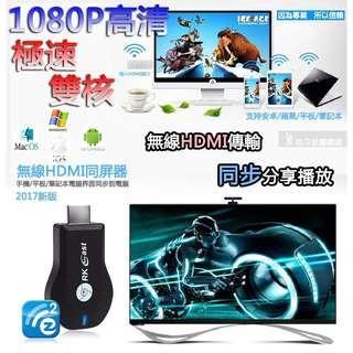 🚚 手機同屏器 無線影音接收器 影音同步 Any Cast HDMI無線傳輸安卓蘋果通用