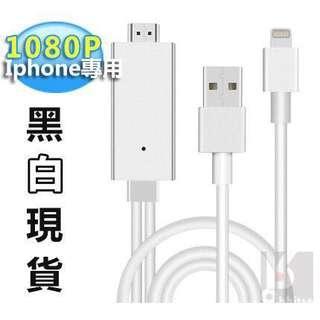 🚚 蘋果Phone 5/5S/5C/6/6/7/8/XSRMax Plus mini ipad hdmi線 MHL線